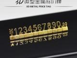 厂家直销珠宝标价牌,数字粒,数码粒,3D立体标价牌