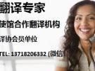 地区:北京-北京专业翻译公司 笔译口译涵盖多有行业