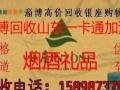 张店实力高价回收山东一卡、通购物卡、淄博高价回收礼品