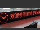 维修制作led显示屏 发光字 监控安装