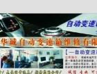 华诚自动变速箱专业维修