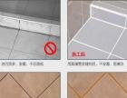专业瓷砖地板美缝