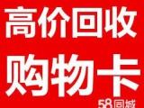 滨州礼品回收滨州购物卡加油卡回收就找滨州诚心礼品回收公司