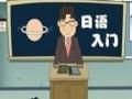 零基础学日语,山木培训欢迎你。
