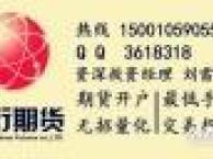 杭州期货网上开户,最低手续费,无招系统指导交易