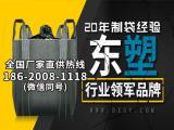萍乡哪有销售价位合理的集装袋_洪江集装袋_生产厂家
