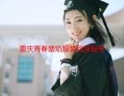 重庆学士服出租(8元一套)