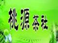 桃源茶社加盟