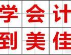 安庆零基础会计就业班 美佳小班教学 高薪就业