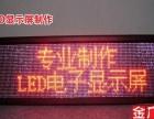 专业门头广告牌 楼顶广告牌 发光字 显示屏 形象墙