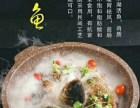 餐饮/夜宵/大排档/加盟/灯火鱼/烤鱼/石锅鱼/猪肚鸡