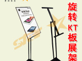 【星辰】360度旋转单面KT板海报架立牌POP展架支架指示牌广告