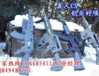 新疆阿拉尔真人cs装备激光射击对抗游戏,拓展培训设备