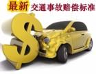 2018年北京较新交通事故赔偿标准计算方式