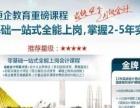 贵港恒企零基础学会计 真账实操 名师教学 推荐就业