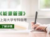 上海应技大自考专升本培训班多少钱