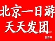 八达岭长城,十三陵一日游纯玩团 特价优惠火热报名中!
