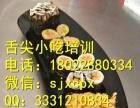 广州美味【寿司】港式饮品技术培训 手把手叫徐汇