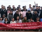 长水教育集团开启第三届澳洲研学之旅