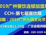 2019第七届广州CCH餐饮连锁加盟展 2019广州餐饮展