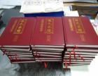 家谱 族谱 族谱订做 家谱订做 高档画册 价目表 精装书
