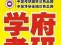 学府考研,打造中国高端考研品牌