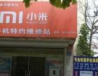 平度小米专卖店 零售 售后一体式服务站