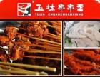 玉林串串香加盟费是多少 加盟条件 加盟火锅加盟店