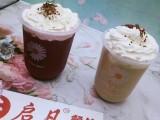 奶茶源于臺灣想學習奶茶到長沙啟凡