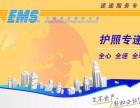 北京EMS国际快递 朝阳酒仙桥EMS快递取件电话
