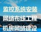 常平、横沥、桥头、黄江、大朗、安防监控安装与维修