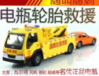 玉林24H汽车道路救援拖车脱困搭电补胎送油
