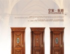 皇家凯旋木门特色在哪儿 加盟 门窗楼梯