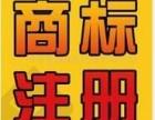 南阳办理各县营业执照 商标注册 增资验资 变更