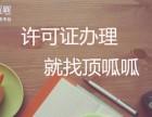 深圳福田区工商注册需要办理哪些证件?