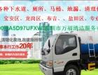 深圳福田保税区管道疏通保税区疏通马桶厕所下水道通渠