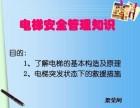 2019年在深圳电梯安全管理员证报考详细地址在哪