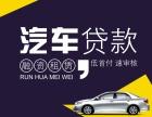 重庆梁平哪里有正规的汽车典当公司