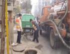 肇庆疏通下水道|疏通马桶|水管维修