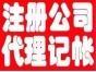 暑期优惠蠡湖蠡园河埒隐秀路兼职会计代账报税工商注册