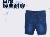 男士牛仔裤中裤夏直筒修身青年男裤子厂家直销牛仔裤男裤