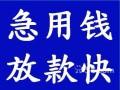 南京急用钱小额贷款当场下款 安全 保密 利息低