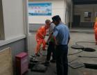 宁波市余姚管道疏通清洗,隔油池清理,化粪池清理公司