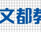 广东公务员考试 文都教育招商加盟