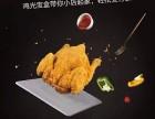广州炸鸡店加盟-鸡光宝盒-技术全面上手快8-10平方开店