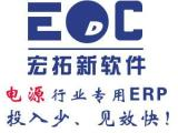 LED驱动电源厂ERP管理系统