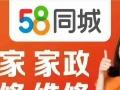 58广告推广,值得信赖的广告平台