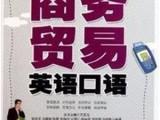 上海奉贤哪里有报名企业外语口语班