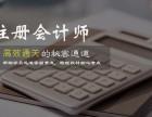 山西太原注册会计师考试培训班