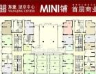 望京商业中心 一层底商旺铺 租户带照转让 商场客流